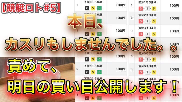 【競艇ロト#5】本日惨敗。。明日の買い目公開します!!