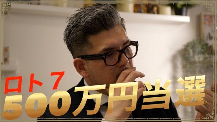 【宝くじ当選報告】ロト7で500万円当選‼︎