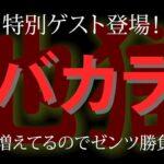 【オンカジライブ】ギャンブルの500万円負けはバカラで取り返す!
