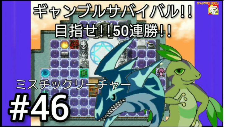 (ギャンブルサバイバル!!目指せ!!50連勝!!)【フリーゲーム】ミスチックリーチャー~Mystic Creature~    #46【シュンTV駿】【駿猫】