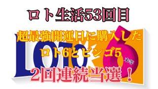 【ロト生活】53回目!超最強開運日に購入したロト6とビンゴ5の結果確認!