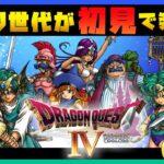 #5【ドラクエ4】第五章!勇者の大冒険!ギャンブル! ドラゴンクエストⅣを初見プレイ!*PS版 女性実況 レトロゲーム*