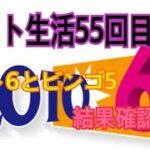 【ロト生活】55回目!