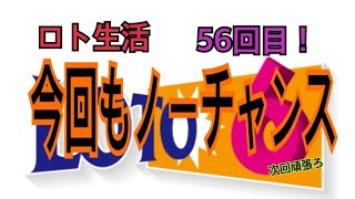 【ロト生活】56回目!