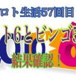 【ロト生活】57回目!