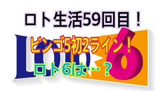 【ロト生活】59回目!