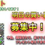 【競艇ロト#6】今日の結果、明日の買い目募集!!