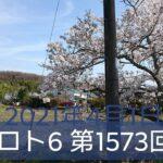 ロト6 第1573回 結果発表 2021年4月1日 Loto6 ろと6