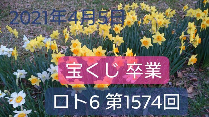 ロト6 第1574回 結果発表 2021年4月5日 Loto6 ろと6 最後の宝くじ