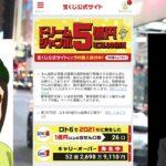 【ロト6】 第1575回 結果発表 新シリーズ宝くじ当たるかな?!