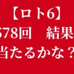 【ロト6】 第1578回 結果発表 新シリーズ宝くじ当たるかな?!月に替わってサキコさんに怒られる?チャンネルチャンネル登録者に1億以上当たっときに100万円を10人の方にプレゼント