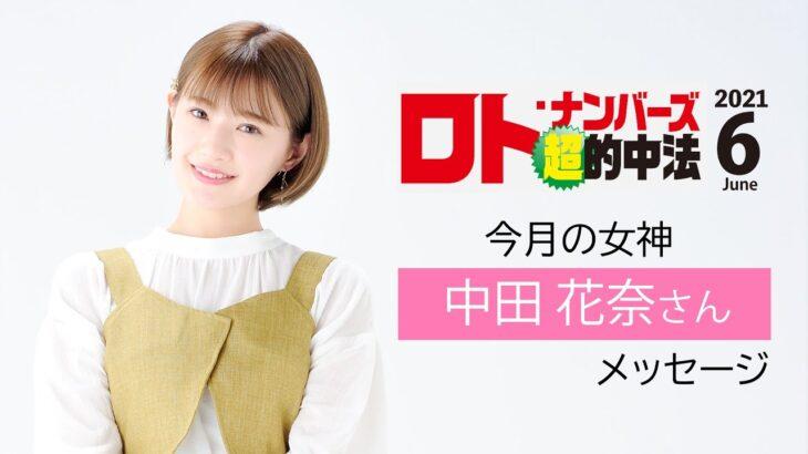 ロト・ナンバーズ「超」的中法6月号の表紙・中田花奈さんメッセージ!