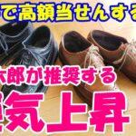 ロト6で高額当せんする方法・久慈六郎が推奨する「運気上昇」を教えます。
