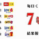 毎日くじする ロト6 ミニロト ビンゴ5 ロト7 toto 今週の結果発表#10