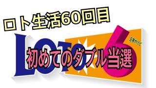 【ロト生活】60回目!