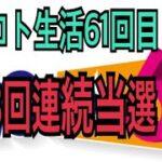 【ロト生活】61回目!