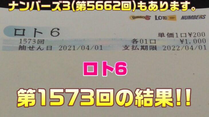 ロト6(第1573回)を5口 & ナンバーズ3(第5662回)をストレートで3口購入した結果