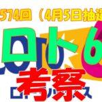 【ロト6】第1574回考察