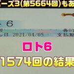 ロト6(第1574回)をクイックピックで5口 & ナンバーズ3(第5664回)をストレートで3口購入した結果