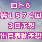 ロト6 第1574回予想(3口分) ロト61574 Loto6