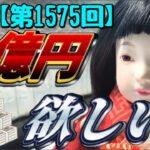 「4」で2億円が欲しい!🌸【ロト6/第1575回】#27