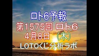 【宝くじ】地味に当る!?ロト6予報。第1575回4月8日(木)