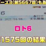 ロト6(第1575回)を5口 & ナンバーズ3(第5667回)をストレートで3口購入した結果