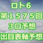 ロト6 第1575回予想(3口分) ロト61575 Loto6