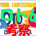 【ロト6】第1576回考察【訂正・お詫び】