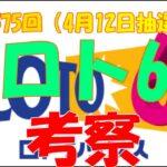 【ロト6】第1576回考察