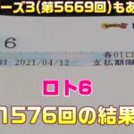 ロト6(第1576回)を5口 & ナンバーズ3(第5669回)をストレートで3口購入した結果