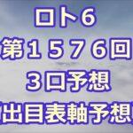 ロト6 第1576回予想(3口分) ロト61576 Loto6