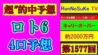 """ろんのすけ超""""的中予想【ロト6】第1577回  2021年4月15日抽選  ※4口予想!!"""