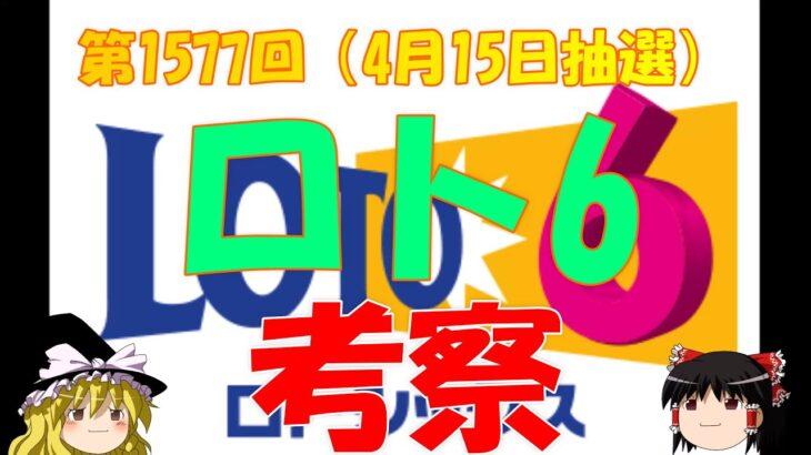 【ロト6】第1577回考察