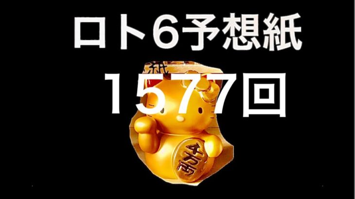 太一のロト6予想紙 1577回 抽選日4月15日 1576回 5等当選
