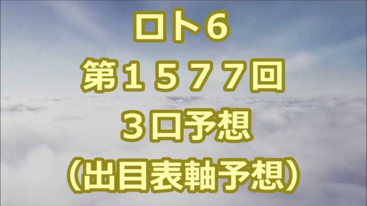 ロト6 第1577回予想(3口分) ロト61577 Loto6