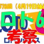 【ロト6】第1578回考察