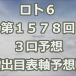 ロト6 第1578回予想(3口分) ロト61578 Loto6