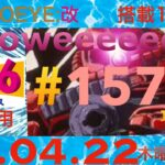 ロト6 1579 東京 セット球 2020.04.22 MONOEYE改搭載1号機‼️