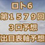 ロト6 第1579回予想(3口分) ロト61579 Loto6