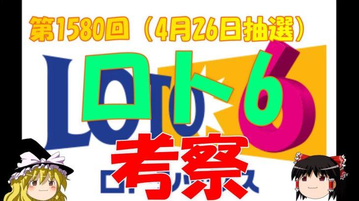 【ロト6】第1580回考察