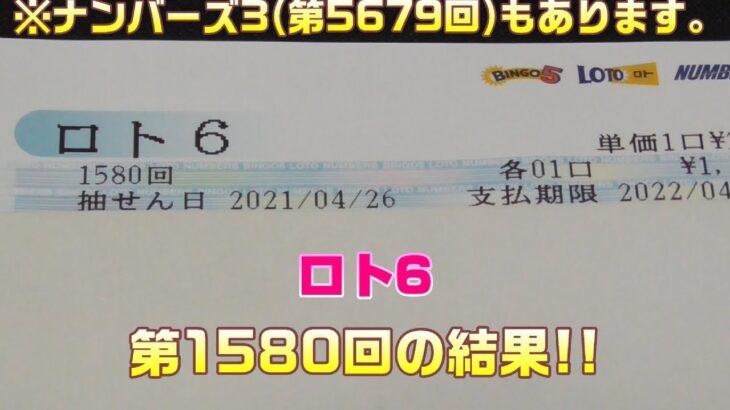 ロト6(第1580回)を5口 & ナンバーズ3(第5679回)をストレートで5口購入した結果