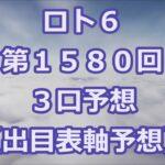 ロト6 第1580回予想(3口分) ロト61580 Loto6