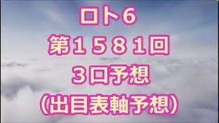 ロト6 第1581回予想(3口分) ロト61581 Loto6