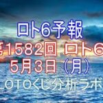 【宝くじ】地味に当る!?ロト6予報。第1582回5月3日(月)