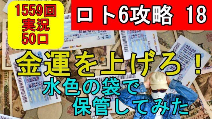 【ロト6】宝くじ攻略シリーズ18 金運の上がる色を探せ! 今回は水色で挑戦