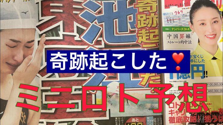 ミニロトの予想とロト6の結果発表と解説❣️池江璃花子さん20歳が白血病から復帰した競泳女子が東京五輪代表入りを決めました‼️2019年2月の白血病から2年2ヶ月、奇跡を起こした❣️夢を希望に変えて奇跡
