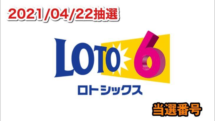【ロト6】2021/04/22結果