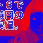 ロト6で2億円の総集編。 ※#1~20まで
