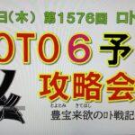 【ロト6当選予想】4月12日第1576回攻略会議